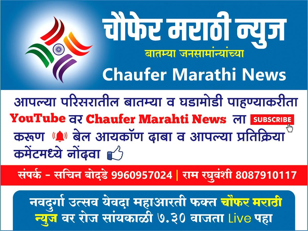 Chaufermarathinews.com