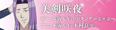 Gakuen Handsome anime