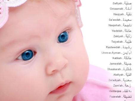 untuk arti nama bayi laki laki dan perempuan islam tersebut