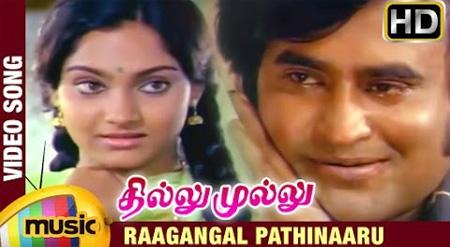 Raagangal Pathinaaru Video Song | Thillu Mullu Tamil Movie Songs HD | Rajinikanth | Madhavi | MSV