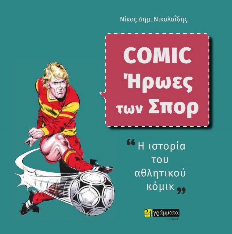 Comic Sportsmen