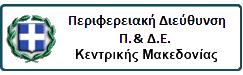 ΠΕΡΙΦΕΡΕΙΑΚΗ ΔΙΕΥΘΥΝΣΗ ΕΚΠΑΙΔΕΥΣΗΣ ΚΕΝΤΡΙΚΗΣ ΜΑΚΕΔΟΝΙΑΣ