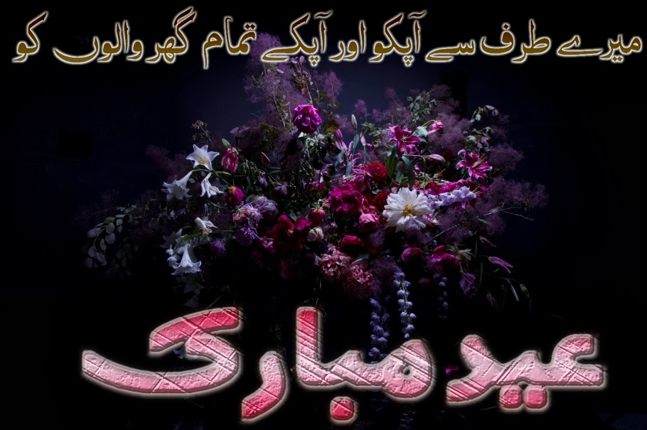 Eid ul Adha Mubarak Wishes Greeting Flowers eCards