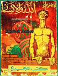 اشهر 10 كتب منعت في مصر