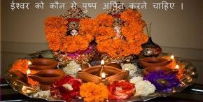 Bhagavan ko Phool Kaise Arpit Karen