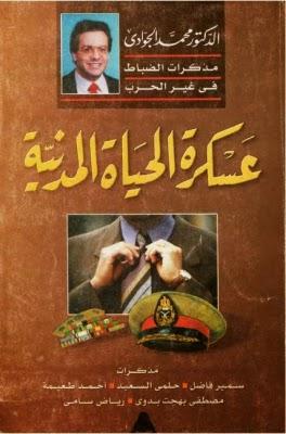 عسكرة الحياة المدنية لـ محمد الجوادي