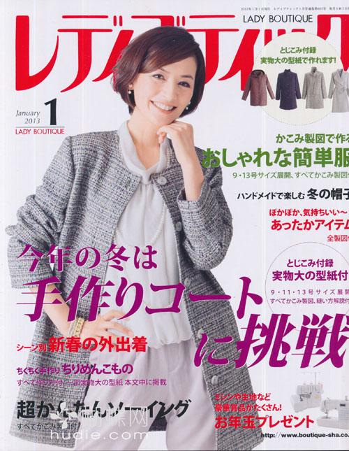 Lady Boutique (レディブティック) January 2013