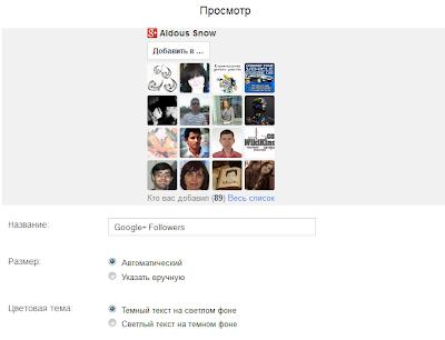 Настройка гаджета подписчики Google+