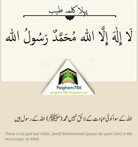 6 Kalmay Urdu Aur English Zuban Mai Tarjumay Ka Sath