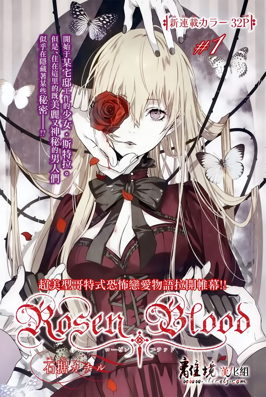 Rosen Blood Manga