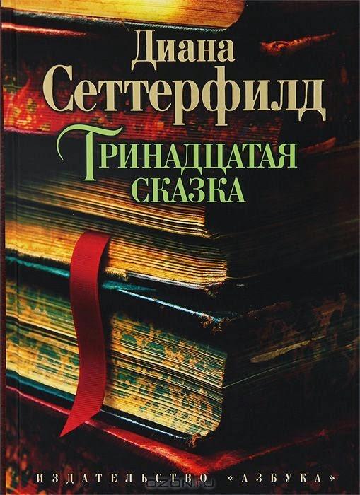 книжное,выбор книг 2014,блог Гузель Костына