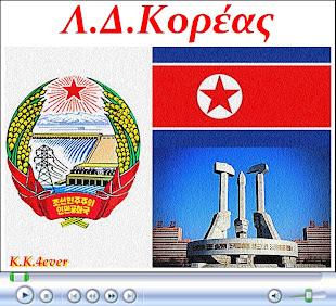 Αρχείο Ειδήσεων για την Κορεατική Χερσόνησο