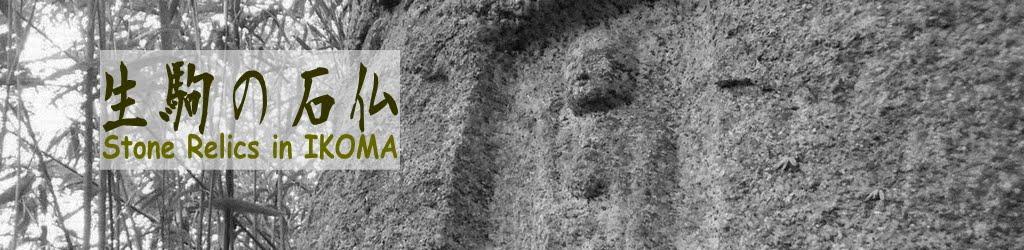 生駒の石仏 ; Stone Relics in IKOMA