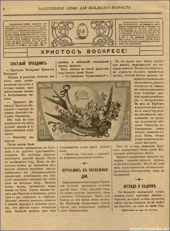 Пасхальные картинки в дореволюционном журнале Петербурга