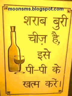 drink hindi jokes