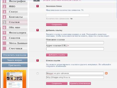 minisite.ru настройка ссылки