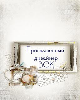 Я - приглашенный дизайнер=)))