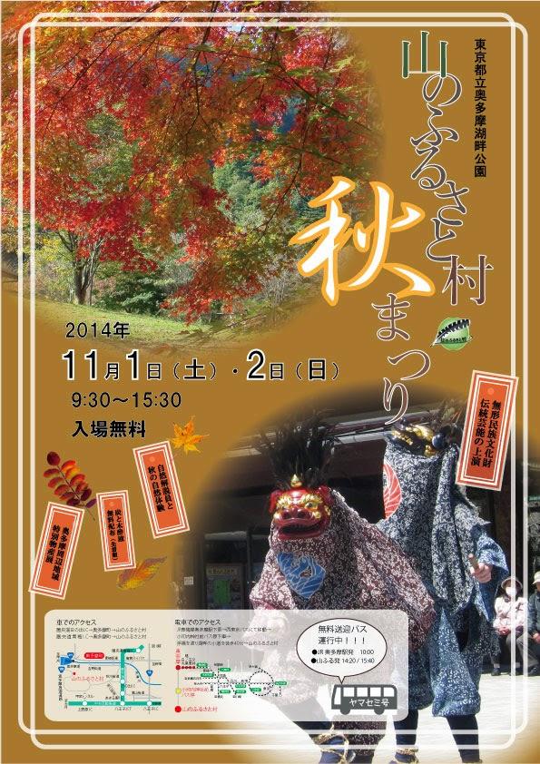 http://www.yamafuru.com/chirashi/2014akimatsurichirashio.pdf