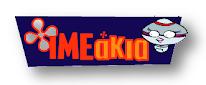 H ιστοσελίδα του Ιδρύματος Μείζονος Ελληνισμού για παιδιά