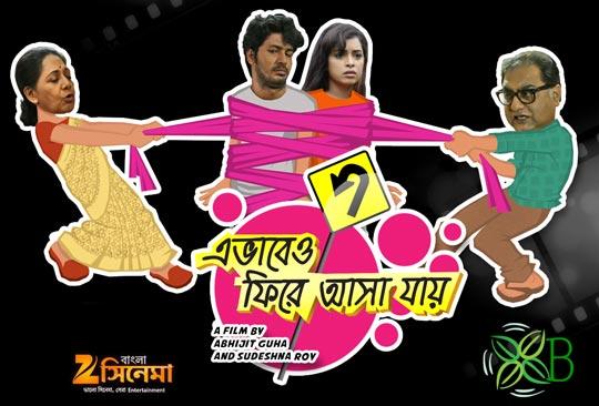Ebhabeo Phire Asha Jay 2015, Zee Bangla Cinema, Bengali Movie
