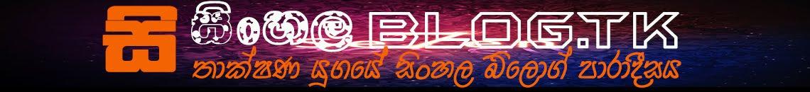 Sinhalablog.TK