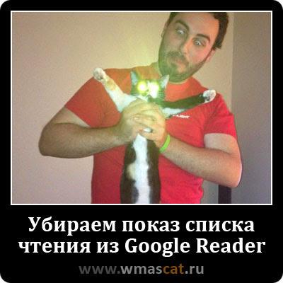 Убираем показ списка чтения из Google Reader