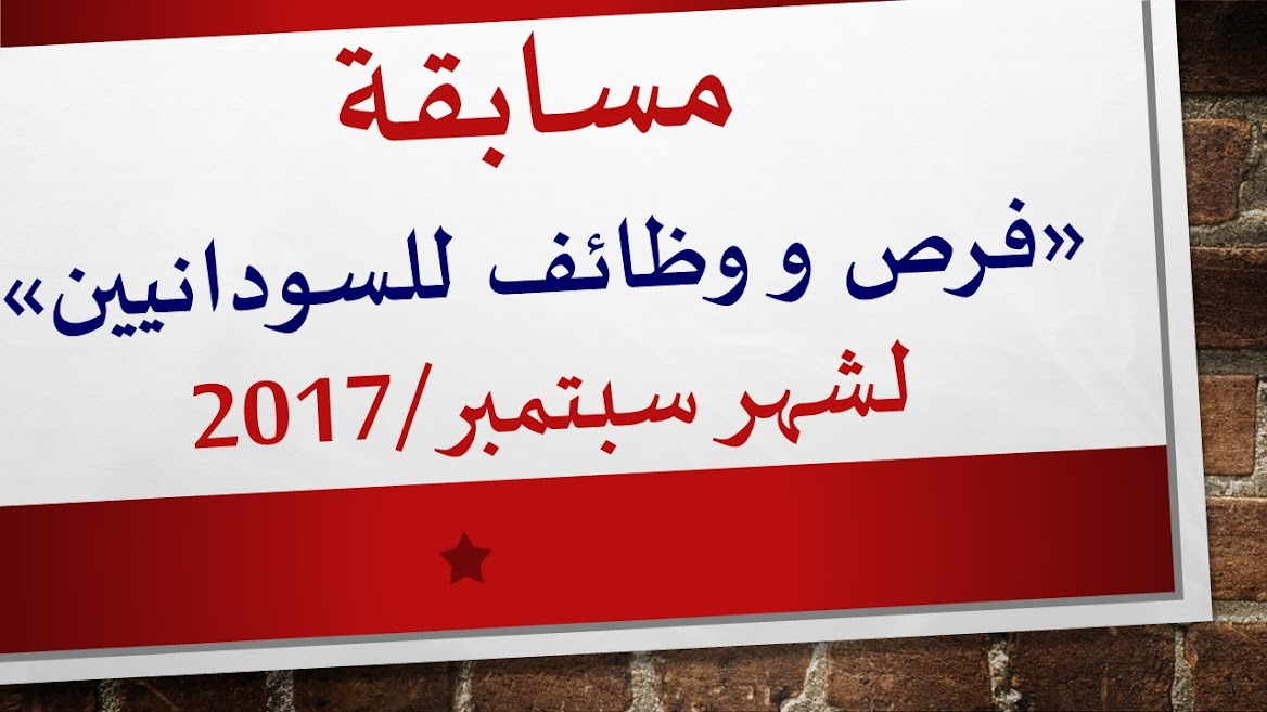 """مسابقة """"فرص و وظائف للسودانيين"""" لشهر سبتمبر"""