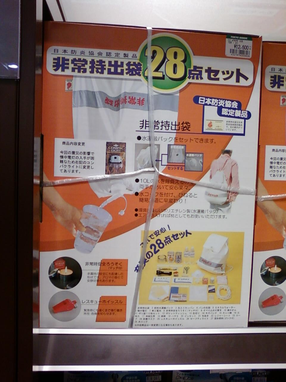 Readytokyo Disaster Kit In Japan And Around The World