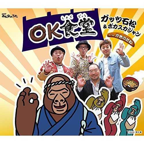 [Album] ガッツ石松&ポカスカジャン – OK食堂 (2015.05.20/MP3/RAR)