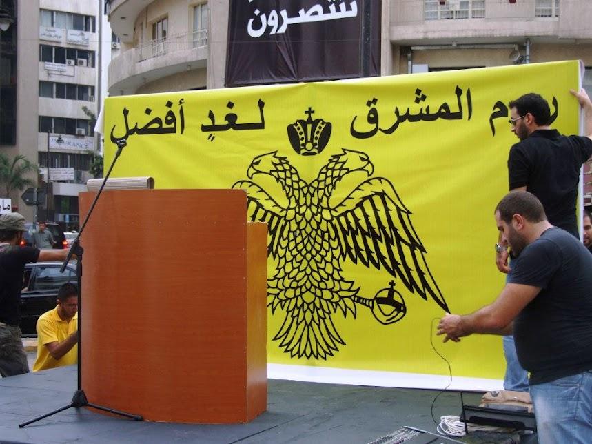 Greek Diaspora In Lebanon Protests Against Turkish Film