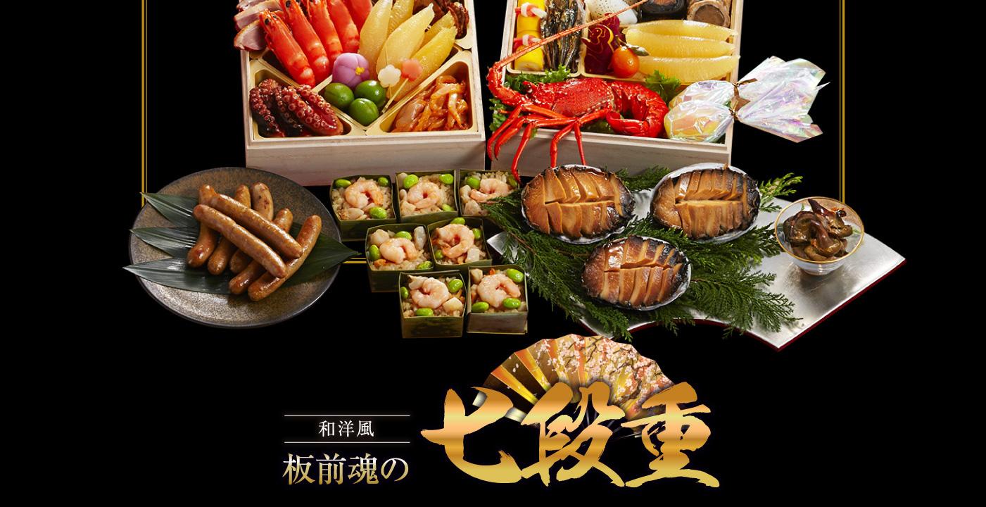 板前魂 和洋風 七段重おせち料理 アワビ3枚 7人前 全70品 おせち12345679