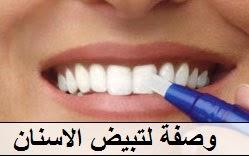 وصفة لتبيض الاسنان الدكتور سعيد حساسين