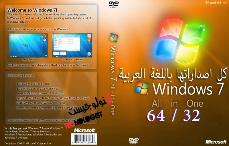 Windows 7 all in one Edition (32 & 64 bit) Activated Arabic ويندوز 7 عربية كاملة بكل اصداراتها