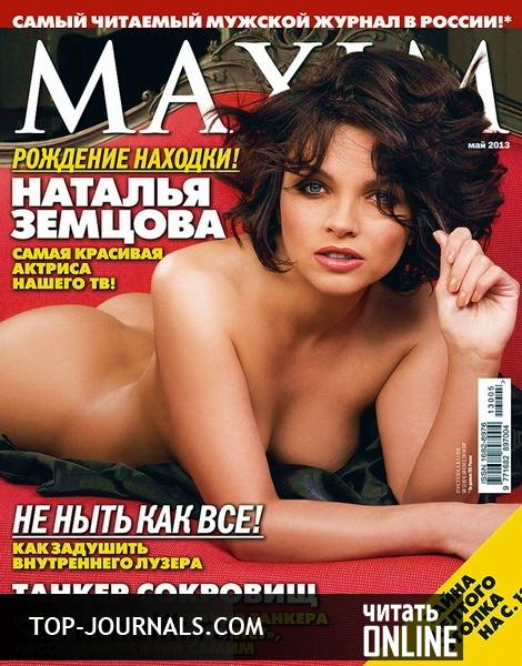 смотреть максим онлайн журнал: