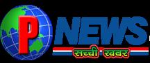 Hindi News: Breaking News in Hindi, हिन्दी न्यूज़ .- PNEWS | सच्ची खबर