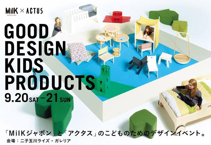"Rafa-kids add MilK Japon x design event for the children's ""Actus""."