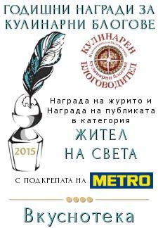 Награда 2015г.