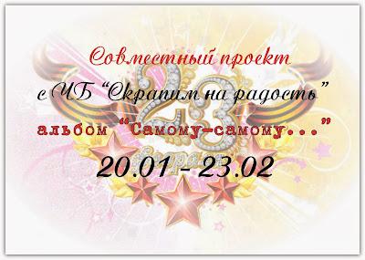 http://scrapim-na-radost.blogspot.ru/2014/02/5.html