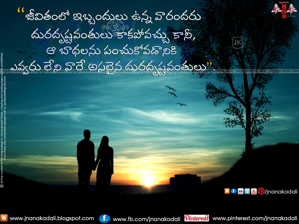telugu true love never breakup quotations sayings telugu