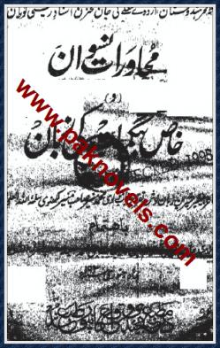 Muhawrate Niswan o Khas Baigmat Ki Zaban