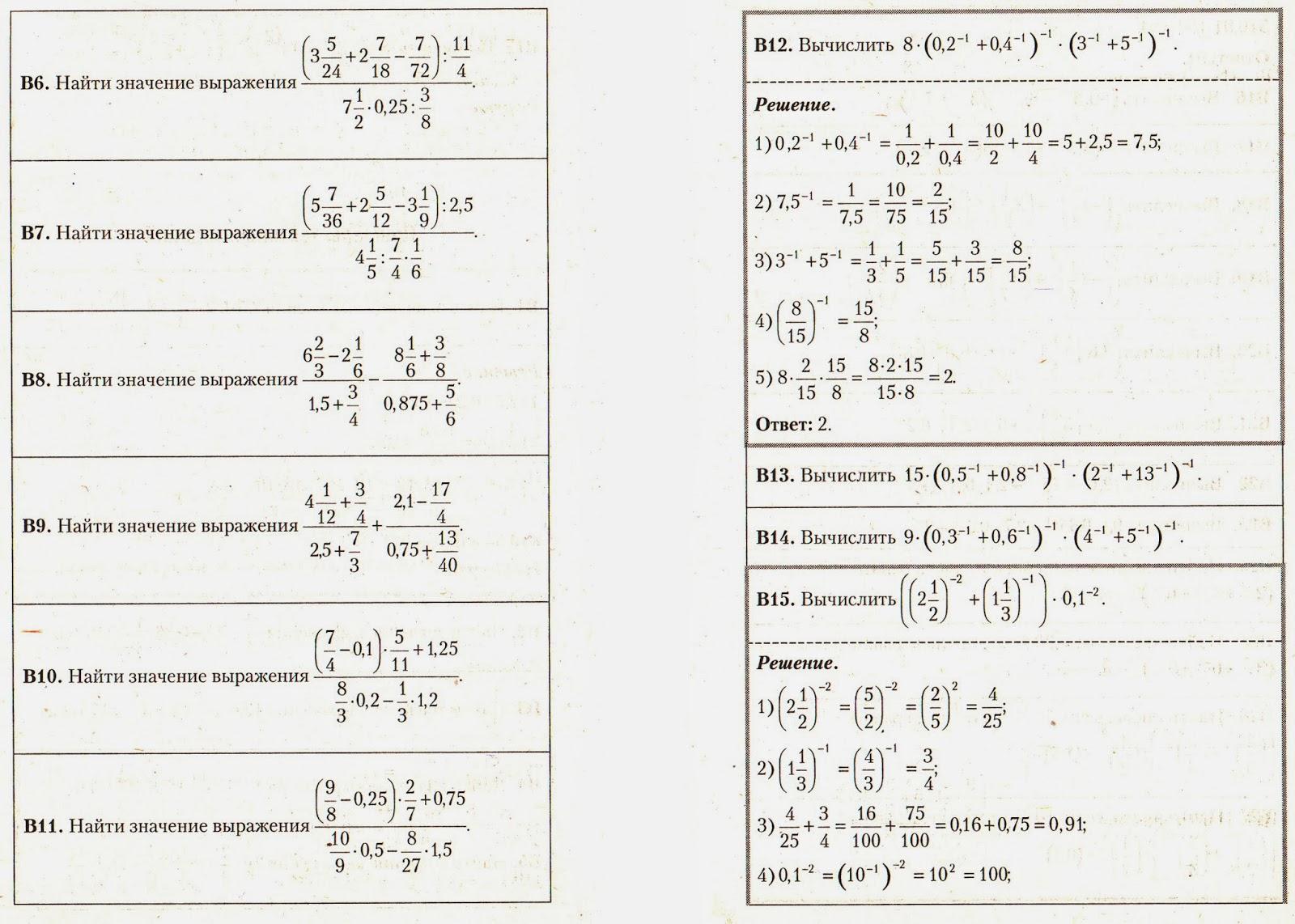 Математика Цт Учебник Ларченко Решение