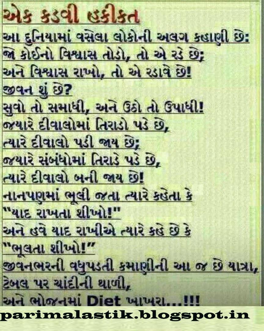 Smart World Gujarati Suvichar
