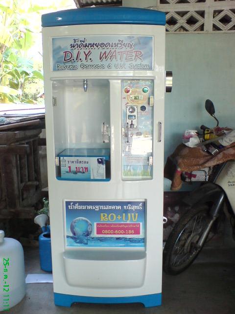 ตู้น้ำดื่มหยอดเหรียญอัตโนมัติ D.I.Y.  WATER