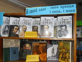 Виставка-вшанування до 200-річчя Т.Г.Шевченка