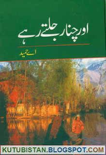 Aur Chinar Jaltay Rahay Urdu Novel