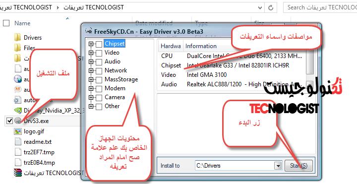 عرف كل تعريفات جهازك بضغط زر واحدة مع هذا البرنامج الصغير والقوي FREE SKY CD