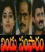 Nindu Samsaaram telugu Movie