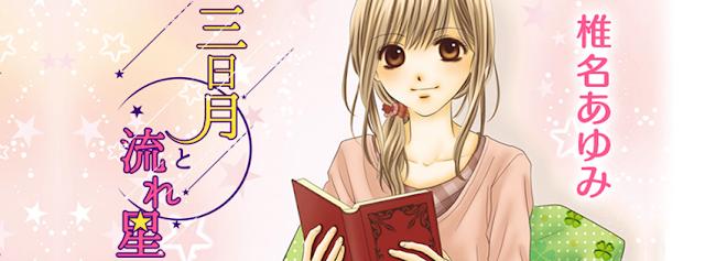 Lançado o 1º Volume do atual mangá shoujo de Ayumi Shiina