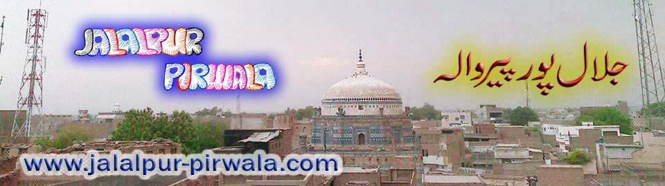 www.Jalalpur-pirwala.com