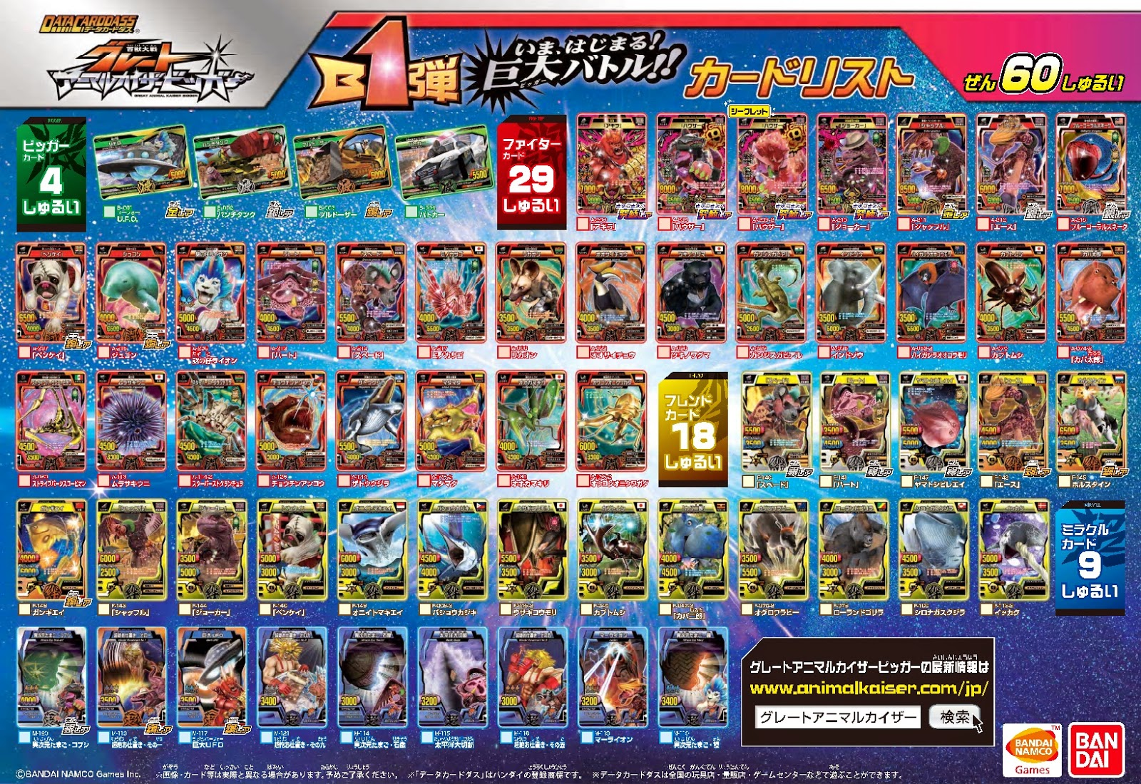 Animal Kaiser Singapore Animal Kaiser Card List Japanese ... - photo#5